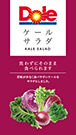 Dole / ドール [Salad Blends/ カット野菜] Packaging Design